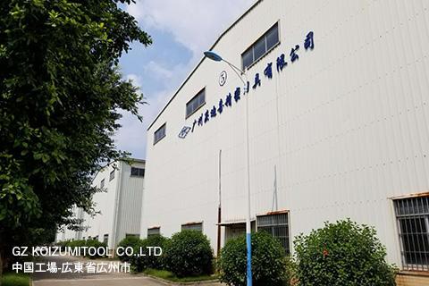 (株)コイズミツール 中国工場